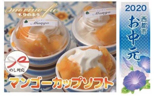 【お中元】『morino-fu』マンゴーカップソフト<B1-135>