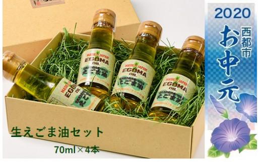 【お中元】生えごま油(70ml×4本)セット<B2.5-21>