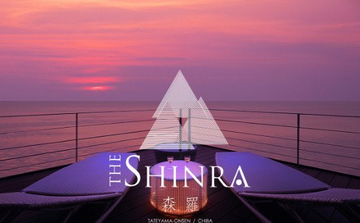 THE SHINRA プレミアムスイートルーム ペア宿泊券(1泊2食付き)