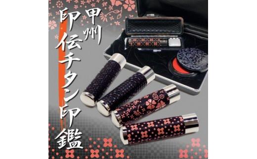 印伝チタン印鑑 18mm