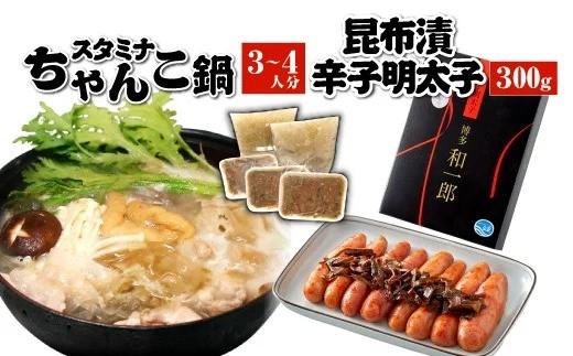 スタミナちゃんこ鍋(3~4人分)・昆布漬辛子明太子(300g)セット