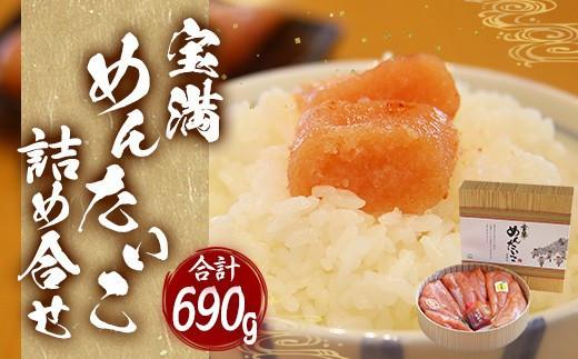 福岡県産 宝満めんたいこ 詰め合せ3種 690g 冷凍