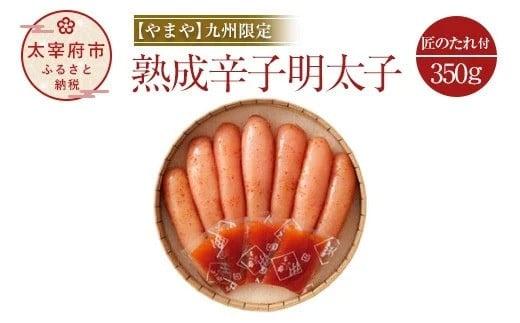 【やまや】九州限定 熟成辛子明太子 匠のたれ付 350g