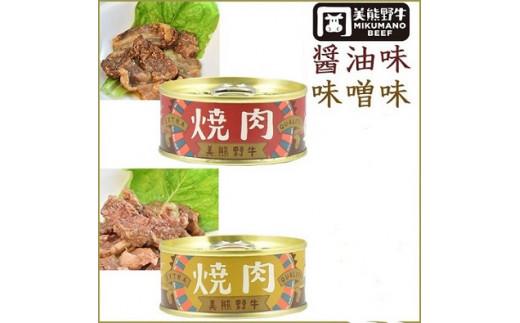 黒毛和牛雌牛限定 美熊野牛 焼肉缶詰
