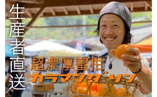 【令和3年3月中旬~発送分】みえの安心食材認定品【アタシカ果樹】カラマンダリン(3kg)