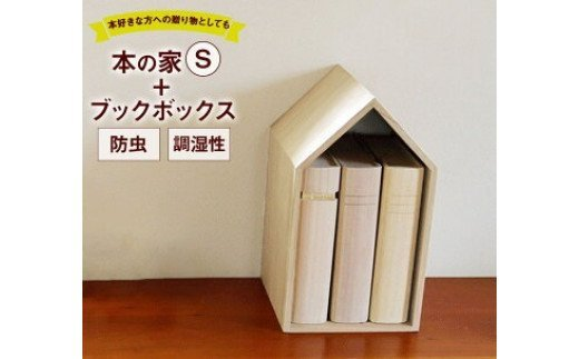 本の家 BookHouse S+ブックボックスセット