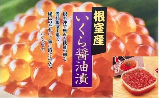 B-01005 【北海道根室産】いくら醤油漬け500g