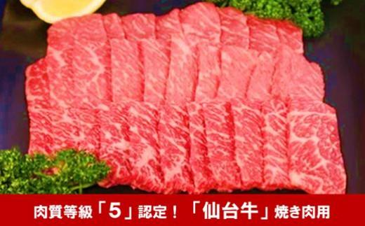 【04421-0043】仙台牛600g(焼肉用)【冷凍】