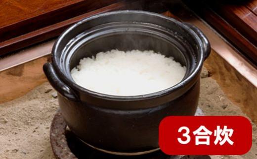 【04421-0050】台ヶ森焼 ご飯釜(3合)