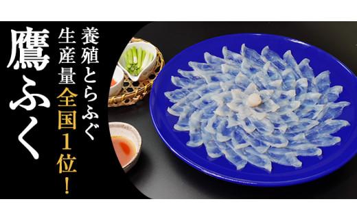 【C3-005】漁協直送!とらふぐ唐揚げ付き!とらふぐ刺身セット