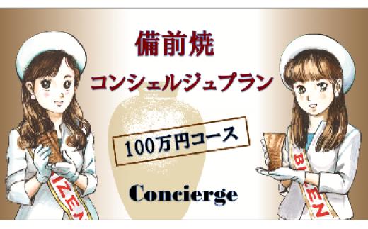 1000-I-002 備前焼コンシェルジュプラン(30万円分)