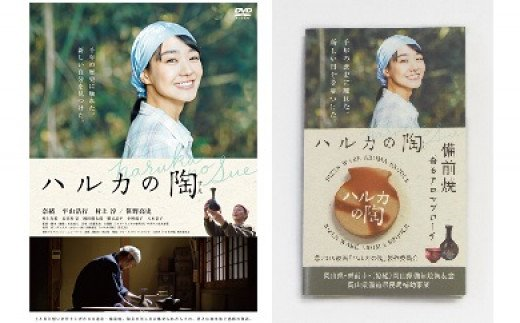 0015-M-062 備前焼映画「ハルカの陶」DVD(オリジナルアロマブローチ付)