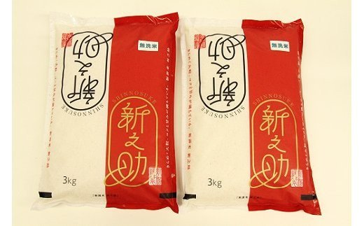 [B305]柏崎産 新之助 無洗米 6kg(3kg×2)