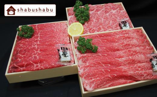 D-244 牛肉すきしゃぶ食べ比べセット