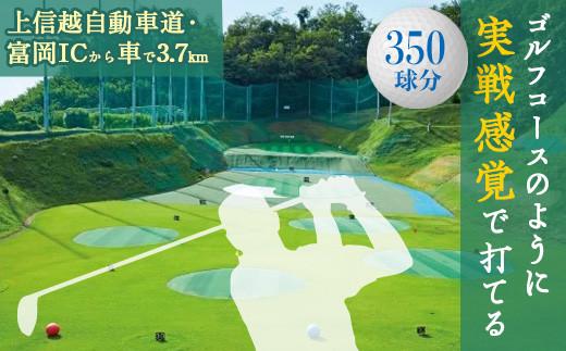 ゴルフ練習場利用券 350球分