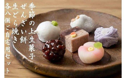 【冷凍発送】季節の上生菓子&ぜんざい餅&生どらセット【1-160】