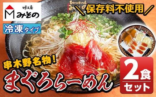 A-872 絶品!串木野まぐろらーめん冷凍タイプ(2食セット)