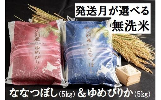 D-20 令和2年産 無洗米 ななつぼし5kg&低タンパクゆめぴりか5㎏ 食べ比べセット