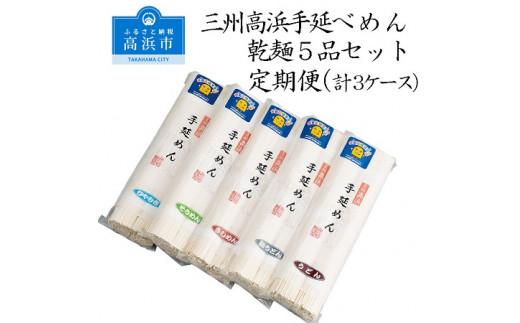 三州高浜手延べめん乾麺(計3ケース)