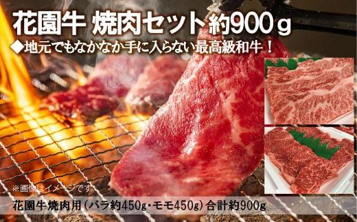 Z-11 花園牛 焼肉セット 約900g