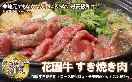 Z-13 花園牛 すき焼き 約1㎏