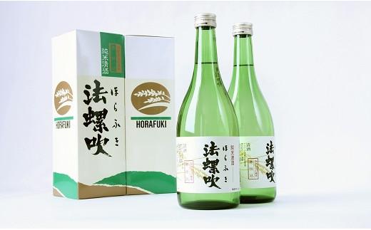 地酒 純米酒「法螺吹」(ほらふき)720ml×2本
