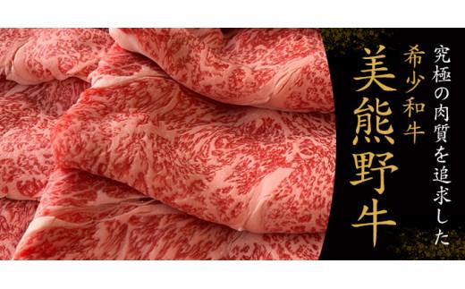 黒毛和牛雌牛限定【美熊野牛】すき焼き・しゃぶしゃぶ用ロースと赤身モモ肉の詰め合わせ(450g)