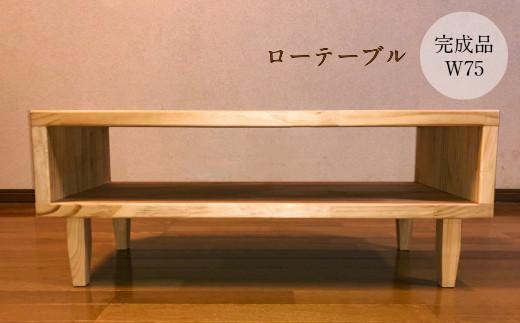 国産ひのき使用!コンパクトな北欧風ローテーブル