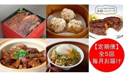 【全5回毎月お届け】肉とうなぎの贅沢定期便(牛肉・豚肉・鳥肉・うなぎ)