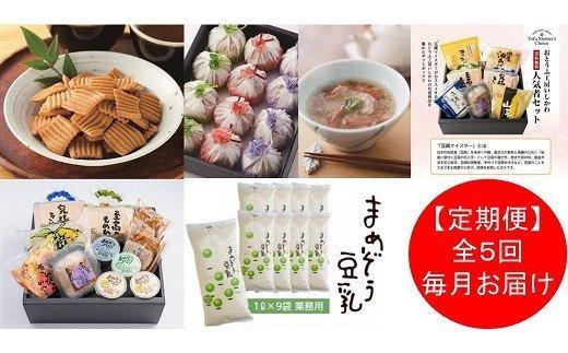 【全5回毎月お届け】豆腐で健康セット定期便