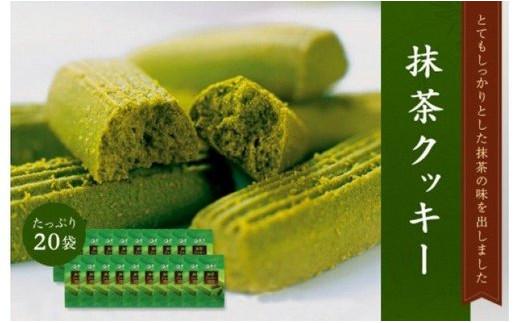 天保7年創業 森半 抹茶クッキー たっぷり20袋セット(1,000g)
