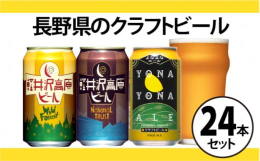[№5865-0497]よなよなエールと軽井沢高原ビールのクラフトビール飲み比べセット 3種24本