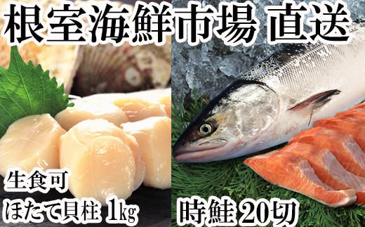A-14164 【北海道根室産】<計2.2kg>ほたて貝柱1kg、時鮭5切×4P(1.2kg)