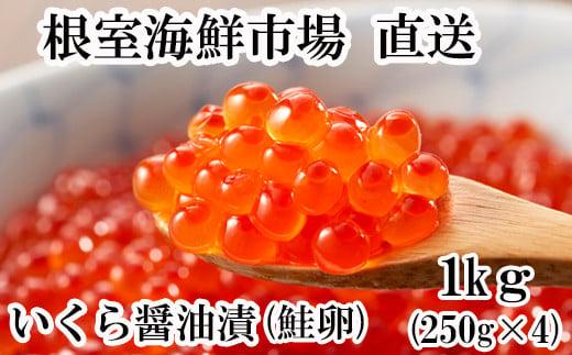 B-11012 いくら醤油漬(鮭卵)250g×4P<計1kg>