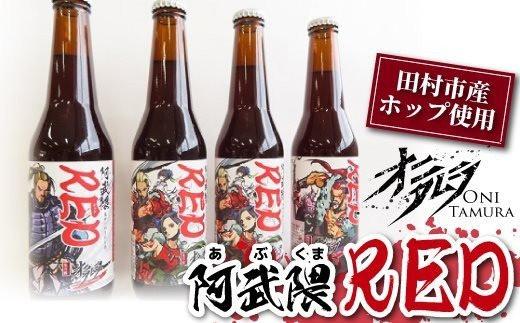 TA8-19 【オニタムラ】AbukumaRED4本セット