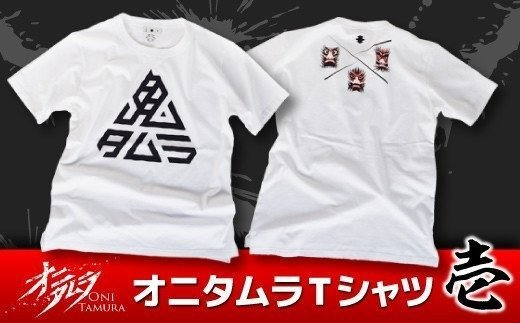 TB6-4 オニタムラオリジナルTシャツ オニタムラ壱