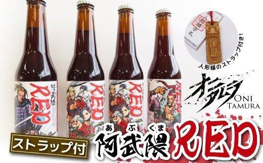 TB0-57 【オニタムラ】ストラップ付き AbukumaRED4本セット