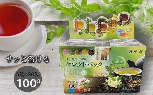 精茶百年本舗 アソート『インスタント茶5種セレクトパック』 100包入