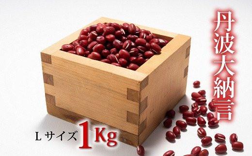 丹波大納言小豆Lサイズ1kg [010NA004]