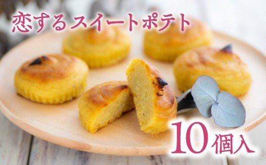 B1-31 恋するスイートポテト(10個入)