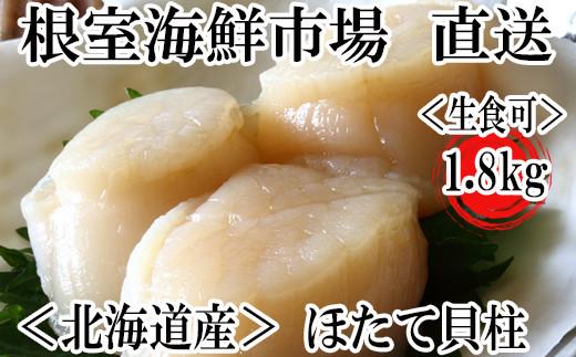 A-28142 根室海鮮市場<直送>刺身用ほたて貝柱1.8kg