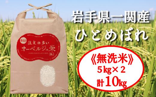 【無洗米 令和2年産】注文の多いオーベルジュ米5㎏