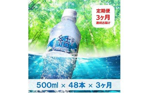【21-036-001】【定期便】大山山麓天然水「結」48本×3ヶ月