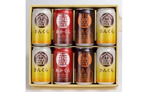 いわて蔵ビール8缶セット《3種飲み比べセット》
