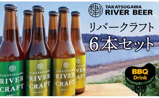 A-556 高津川流域の特産品を使用した3種のクラフトビール(6本セット)