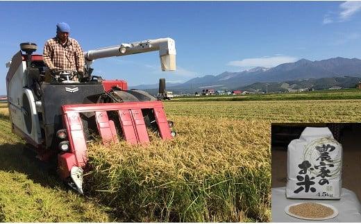 【2021年度】有機玄米 4.5kg