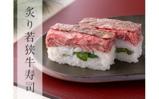 847 福井だけしか流通しない!A5ランク 若狭牛炙りロース寿司