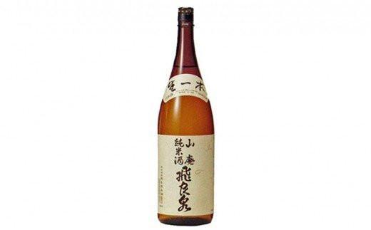 [№5685-2009]飛良泉 山廃純米酒1.8L(日本酒 秋田)