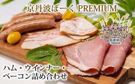 京丹波ぽーくのハム・ウインナー・ベーコンの詰め合わせ [010KT004]