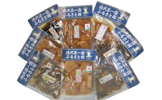 渋沢栄一翁ふるさと館 漬物セット 【11218-0312】